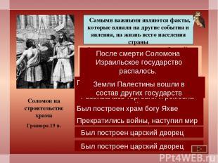 Оцените значимость событий и явлений в правление Соломона. На первое место поста