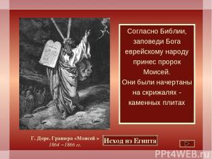 Согласно Библии, заповеди Бога еврейскому народу принес пророк Моисей. Они были