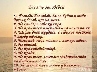 Десять заповедей Я Господь Бог твой, да не будет у тебя других богов, кроме меня