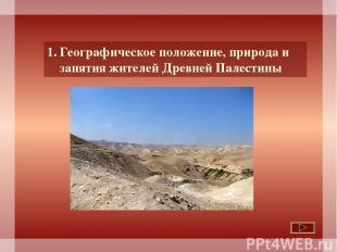 Географическое положение, природа и занятия жителей Древней Палестины