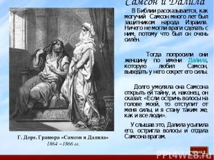 Самсон и Далила Г. Доре. Гравюра «Самсон и Далила» 1864 −1866 гг. В Библии расск