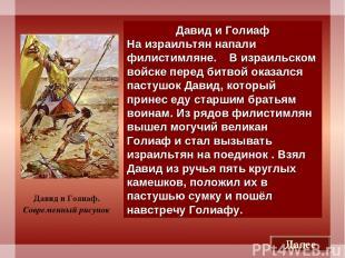 Давид и Голиаф На израильтян напали филистимляне. В израильском войске перед бит