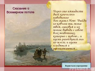 Сказание о Всемирном потопе Через сто пятьдесят дней кончилось наводнение Бог ск