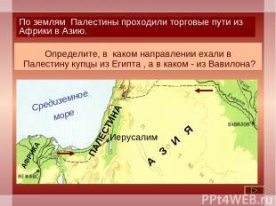 А З И Я По землям Палестины проходили торговые пути из Африки в Азию. Определите