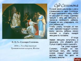 Суд Соломона Н. Н. Ге. Суд царя Соломона. 1854 г., Государственная Третьяковская