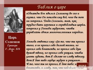 Библия о царе Соломоне «Однажды Бог явился Соломону во сне и сказал, что Он пошл