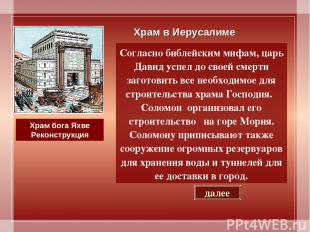 Храм в Иерусалиме Согласно библейским мифам, царь Давид успел до своей смерти за