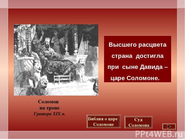 Высшего расцвета страна достигла при сыне Давида – царе Соломоне. Соломон на троне Гравюра ХIX в. Библия о царе Соломоне Суд Соломона з