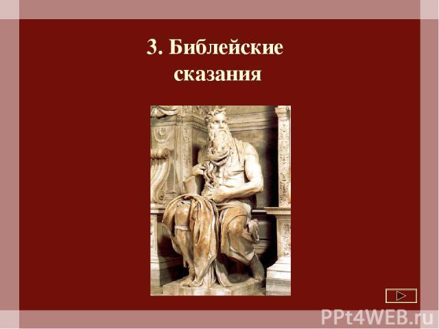 3. Библейские сказания