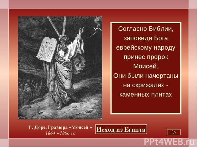 Согласно Библии, заповеди Бога еврейскому народу принес пророк Моисей. Они были начертаны на скрижалях - каменных плитах Г. Доре. Гравюра «Моисей » 1864 −1866 гг. Исход из Египта
