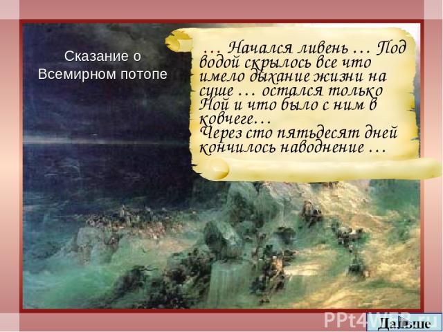 Сказание о Всемирном потопе … Начался ливень … Под водой скрылось все что имело дыхание жизни на суше … остался только Ной и что было с ним в ковчеге… Через сто пятьдесят дней кончилось наводнение … Дальше