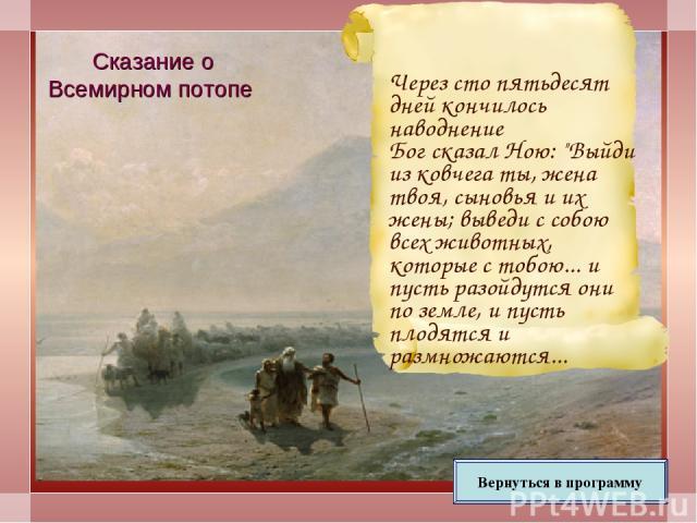 Сказание о Всемирном потопе Через сто пятьдесят дней кончилось наводнение Бог сказал Ною: