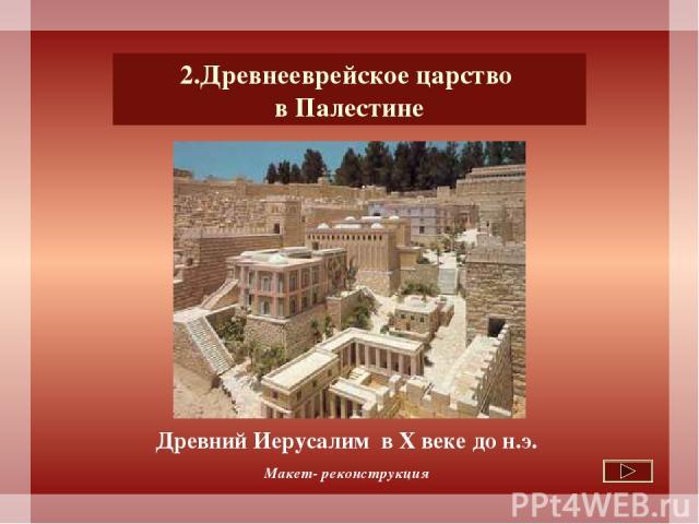 2.Древнееврейское царство в Палестине Древний Иерусалим в Х веке до н.э. Макет- реконструкция