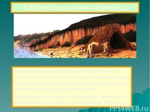 С течением времени древние люди изменили место своего жилья.Если австралопитеки