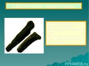 Другими орудиями древ- него человека были отщепы, образовавшиеся после обработки