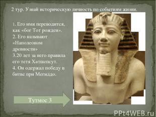 1. Его имя переводится, как «бог Тот рожден». 2. Его называют «Наполеоном древно
