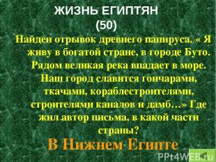 ЖИЗНЬ ЕГИПТЯН (50) Найден отрывок древнего папируса. « Я живу в богатой стране,