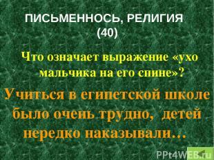 ПИСЬМЕННОСЬ, РЕЛИГИЯ (40) Что означает выражение «ухо мальчика на его спине»? Уч