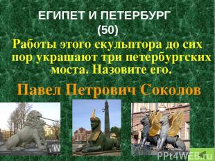 ЕГИПЕТ И ПЕТЕРБУРГ (50) Работы этого скульптора до сих пор украшают три петербур