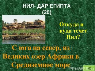 НИЛ- ДАР ЕГИПТА (20) Откуда и куда течет Нил? С юга на север, из Великих озер Аф