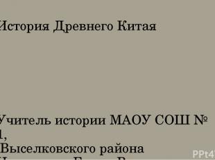 История Древнего Китая Учитель истории МАОУ СОШ № 1, Выселковского района Нетеса