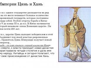 Империи Цинь и Хань В VIII в. до н.э. единое государство распадается на ряд мелк