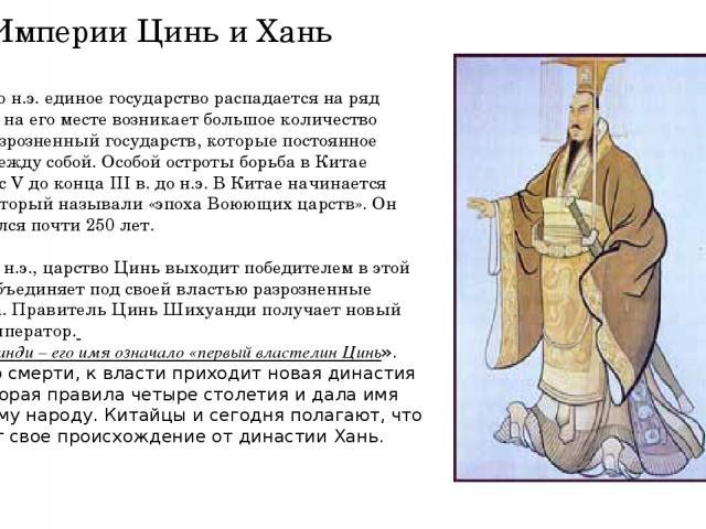 Империи Цинь и Хань В VIII в. до н.э. единое государство распадается на ряд мелких. И на его месте возникает большое количество мелких разрозненный государств, которые постоянное воевали между собой. Особой остроты борьба в Китае достигает с V до ко…