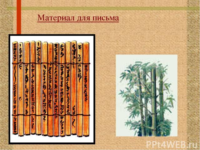 Материал для письма