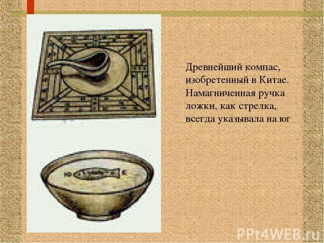 Древнейший компас, изобретенный в Китае. Намагниченная ручка ложки, как стрелка, всегда указывала на юг