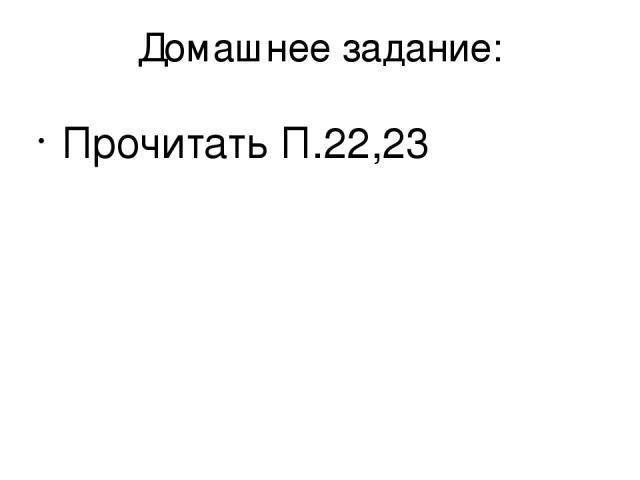 Домашнее задание: Прочитать П.22,23