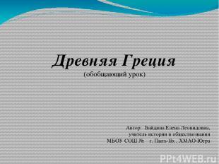 Древняя Греция (обобщающий урок) Автор: Байдина Елена Леонидовна, учитель истори