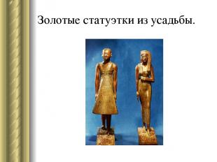 Золотые статуэтки из усадьбы.