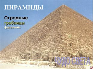 ПИРАМИДЫ Огромные гробницы фараонов.