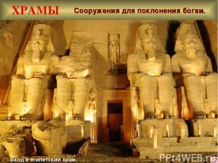 ХРАМЫ Сооружения для поклонения богам. Вход в египетский храм.
