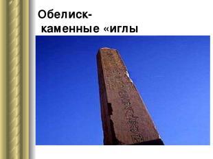 Обелиск- каменные «иглы фараонов».