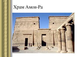 Храм Амон-Ра