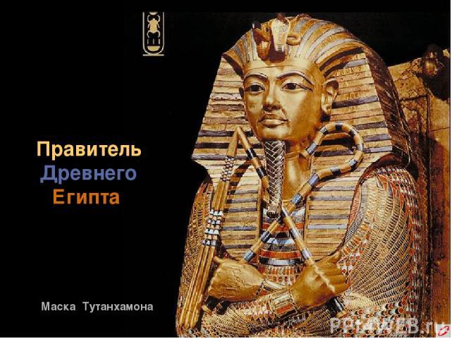 ФАРАОН Правитель Древнего Египта Маска Тутанхамона