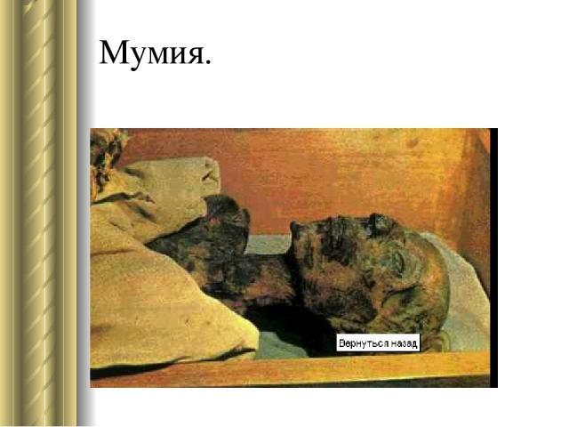 Мумия.