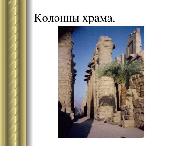 Колонны храма.