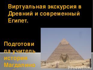 Виртуальная экскурсия в Древний и современный Египет. Подготовила учитель истори