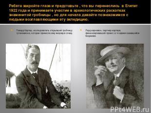 Ребята закройте глаза и представьте , что вы перенеслись в Египет 1922 года и пр