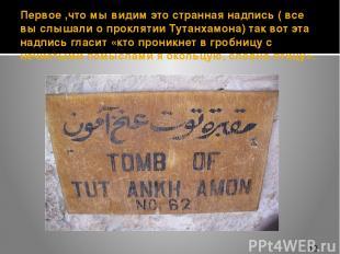Первое ,что мы видим это странная надпись ( все вы слышали о проклятии Тутанхамо