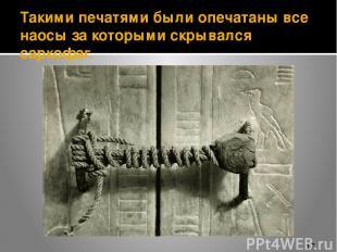 Такими печатями были опечатаны все наосы за которыми скрывался саркофаг.