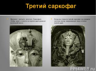 Третий саркофаг Фрагмент третьего золотого Саркофага .Кобру урея и сокола на кор