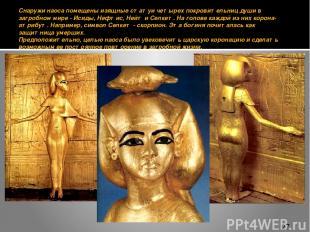 Снаружи наоса помещены изящные статуи четырех покровительниц души в загробном ми