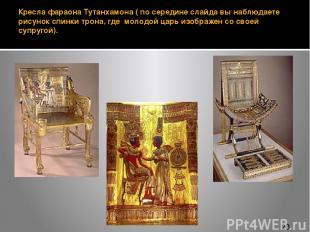 Кресла фараона Тутанхамона ( по середине слайда вы наблюдаете рисунок спинки тро