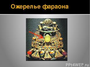 Ожерелье фараона