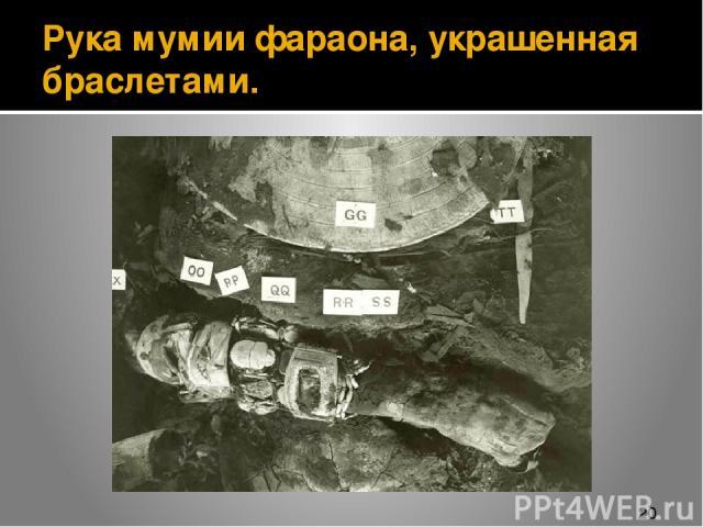 Рука мумии фараона, украшенная браслетами.