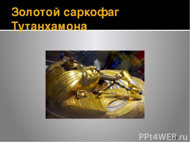 Золотой саркофаг Тутанхамона