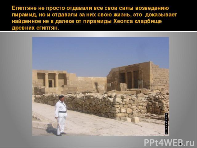 Египтяне не просто отдавали все свои силы возведению пирамид, но и отдавали за них свою жизнь, это доказывает найденное не в далеке от пирамиды Хеопса кладбище древних египтян.
